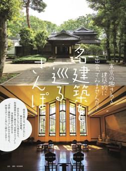 東京の趣ある建築物に出合ってみませんか? 名建築を巡るさんぽ