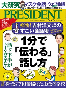 PRESIDENT 2020年8.14号