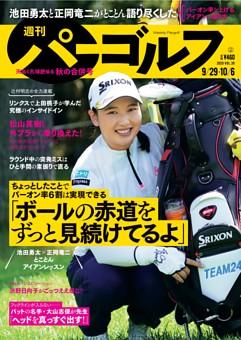 週刊パーゴルフ 2020年9月29日・10月6日合併号