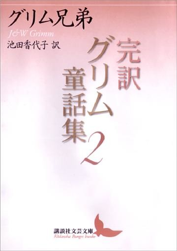 完訳グリム童話集2