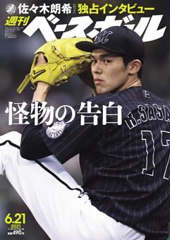 週刊ベースボール 2021年6月21日号