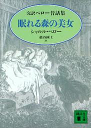 眠れる森の美女 完訳ペロー昔話集