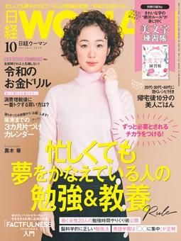 日経ウーマン 10月号