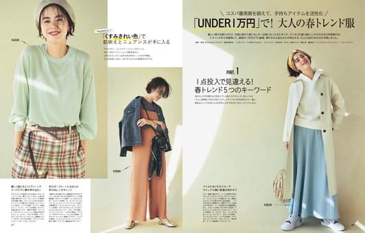 「UNDER 1万円」で! 大人の春トレンド服