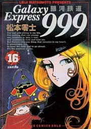 銀河鉄道999〔BCG〕 16巻