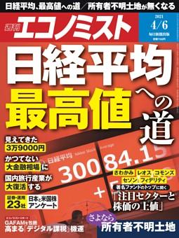週刊エコノミスト 2021年4月6日号