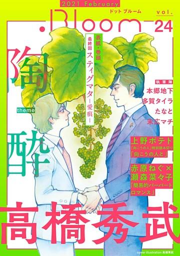 .Bloom ドットブルーム vol.24 2021 February