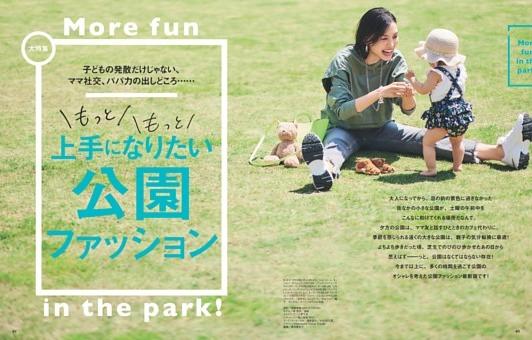 もっともっと上手になりたい公園ファッション