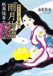 眠れないほど面白い『雨月物語』妖美怪奇な9つの話