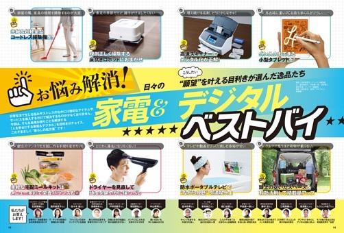 【巻頭特集】お悩み解消 家電&デジタル ベストバイ