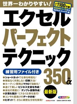 【特典】エクセルパーフェクトテクニック350+α最新版 表紙
