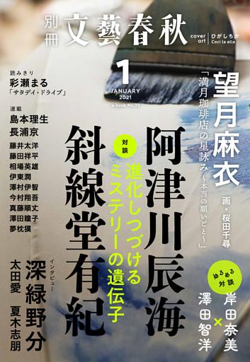別冊文藝春秋 電子版35号 (2021年1月号)