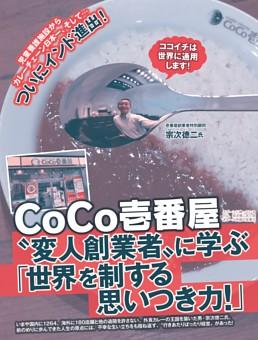 """[特集]CoCo壱番屋""""変人創業者""""に学ぶ「思いつき力!」"""