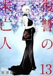 復讐の未亡人 【dブック特別版】 13