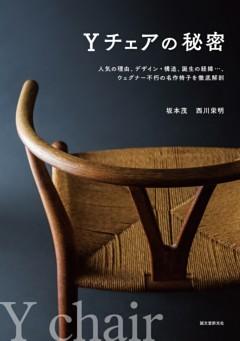 Yチェアの秘密人気の理由、デザイン・構造、誕生の経緯…、ウェグナー不朽の名作椅子を徹底解剖