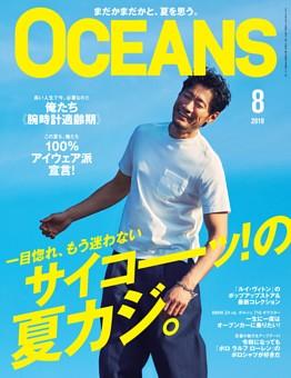 OCEANS 2019年8月号