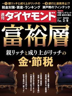 週刊ダイヤモンド 2020年2月8日号