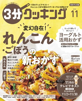 3分クッキング(日本テレビ) 2020年11月号