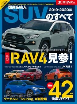 2019-2020年 国産&輸入 SUVのすべて