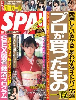 週刊SPA! 2020年1月14・21日合併号