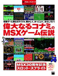 偉大なるコナミのMSXゲーム伝説 週刊アスキー・ワンテーマ