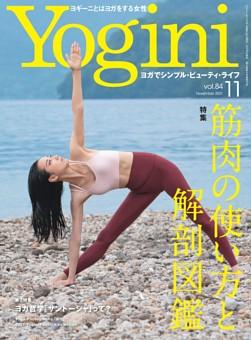 Yogini 2021年11月号 Vol.84