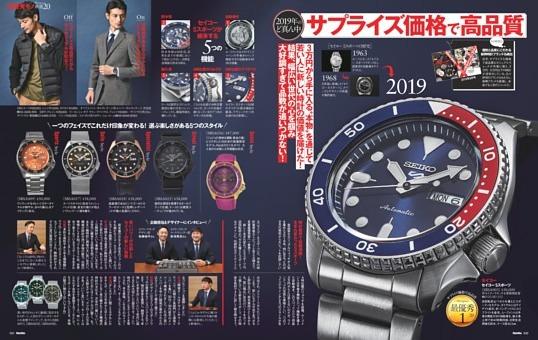 【時計】サプライズ価格で高品質