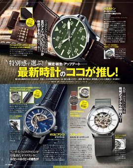 限定・新色・アップデート……特別感で選ぶ! 最新時計のココが推し!
