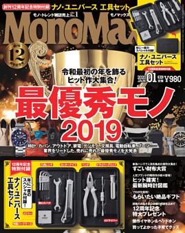 MonoMax 1月号