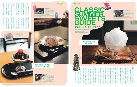 CLASSIC SUMMER SWEETS GUIDE 夏の甘〜いイートアップガイド。