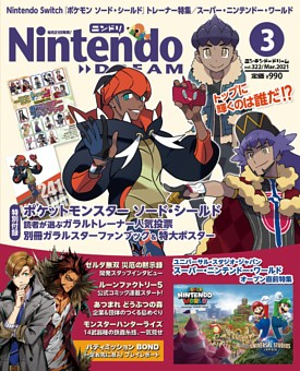 Nintendo DREAM 2021年03月号