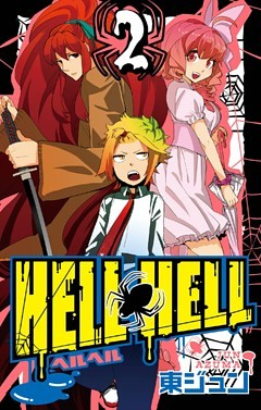 HELL HELL 2巻