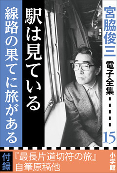 宮脇俊三 電子全集15 『駅は見ている/線路の果てに駅がある』