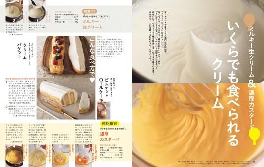 ミルキー生クリーム&濃厚カスタード いくらでも食べられるクリーム