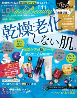 LDK the Beauty 2019年11月号