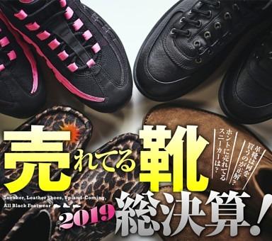 [特集第1部]売れてる靴 2019総決算!