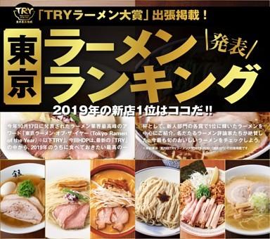「TRYラーメン大賞」出張掲載 発表!  東京ラーメンランキング