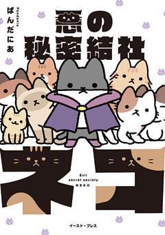 悪の秘密結社ネコ【電子限定特典付き】