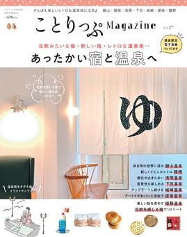 ことりっぷマガジン Vol.27
