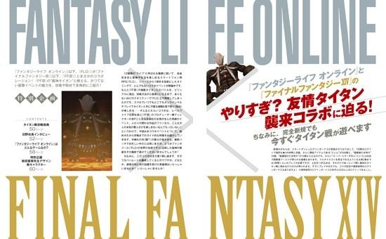 【特別企画】ファンタジーライフ オンライン