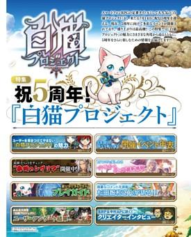 【特集】祝5周年! 『白猫プロジェクト』