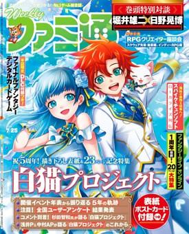 週刊ファミ通 2019年7月25日号