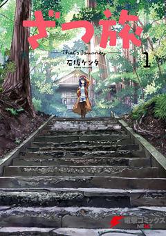 ざつ旅‐That's Journey‐ 1