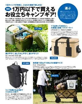 【デジタル特典1】1万円以下で買えるお役立ちキャンプギア!