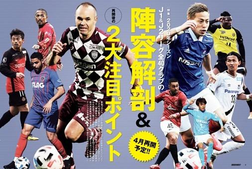 [特集]2020年シーズン J1&J2リーグ全40クラブの陣容解剖&再開後の2大注目ポイント