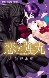 恋と弾丸 5【dブック限定おまけ付き】