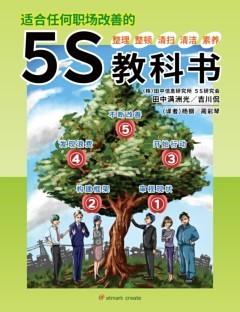 どんな職場も改善できる5Sテキスト 中国語版