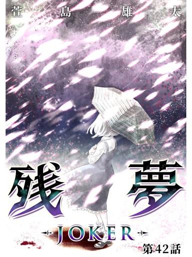 残夢 ‐JOKER‐【分冊版】42話