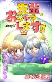 Love Jossie 先輩、おジャマします!! story02