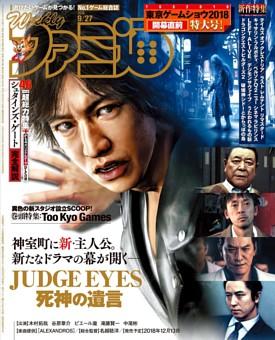 週刊ファミ通 2018年9月27日号